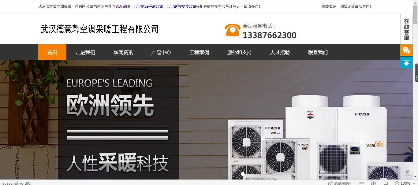 武漢網站優化推廣