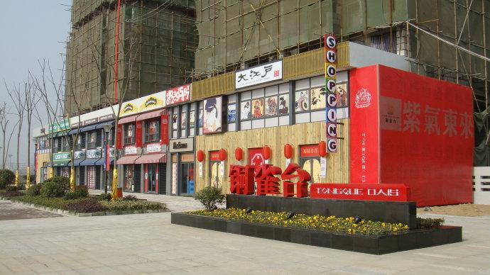 黔东南商业街包装