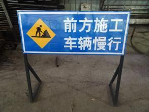遵义施工警示牌
