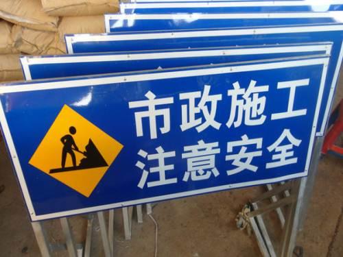 遵義施工標示標牌