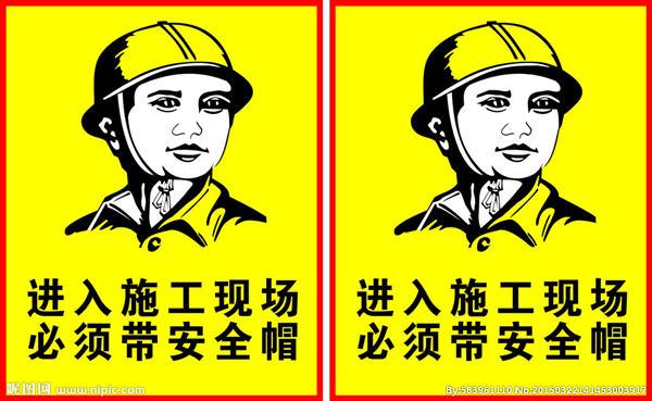 施工安全警示牌