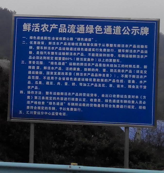 黔东南遵义公示牌制作