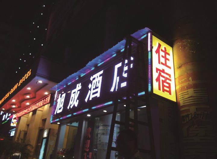 黔东南遵义酒店发光字