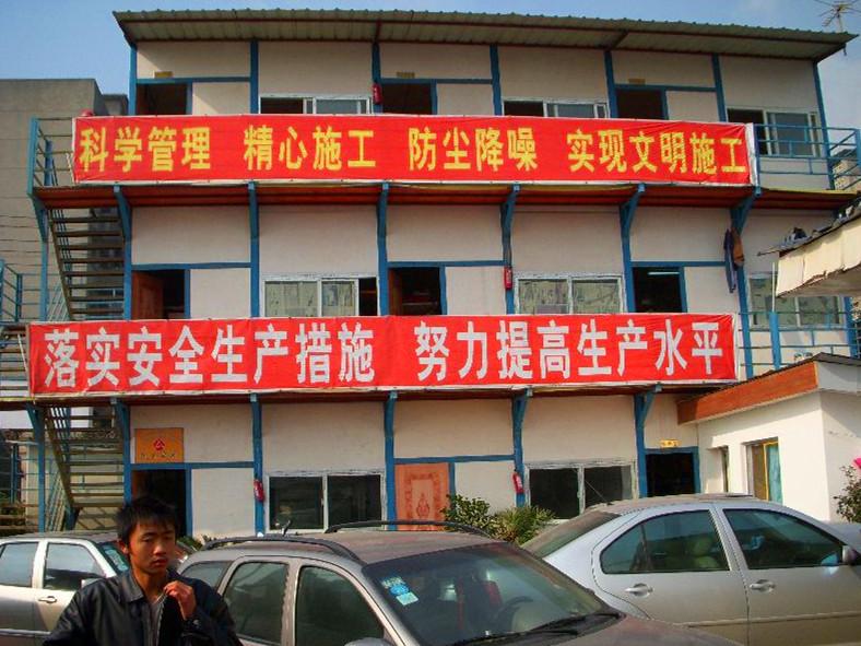 贵州K式活动板房