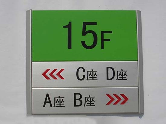 標識牌鋁材