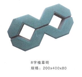 8字植草砖