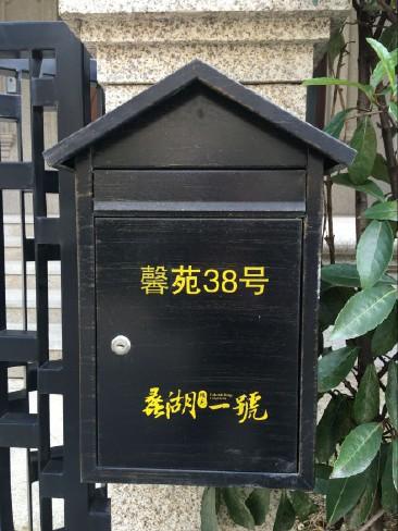 无锡别墅信报箱