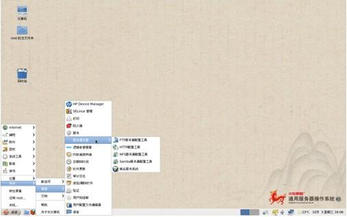 中标麒麟通用服务器操作系统
