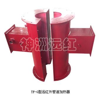 TF-M/J-G远红外管道加热器
