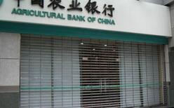 銀行卷簾門