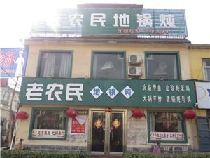 老家大锅台加盟费特色餐饮经营策略 特色餐饮经营理念