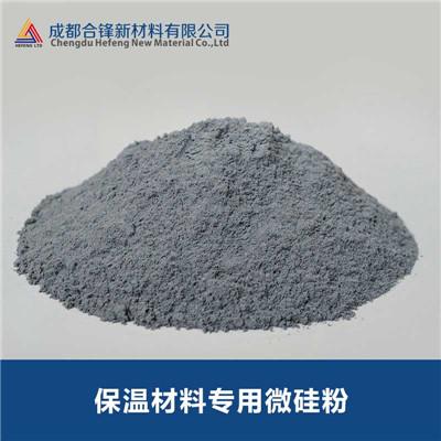 保温材料专用微硅粉