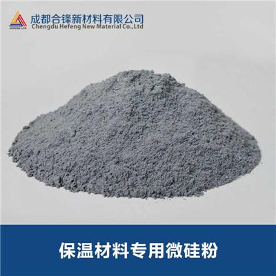 成都保温材料专用微硅粉