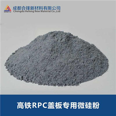高铁RPC盖板专用微硅粉