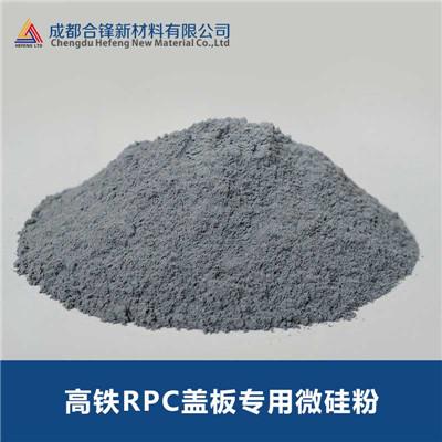 四川高铁RPC盖板专用微硅粉