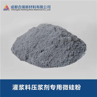 灌浆料压浆剂专用微硅粉
