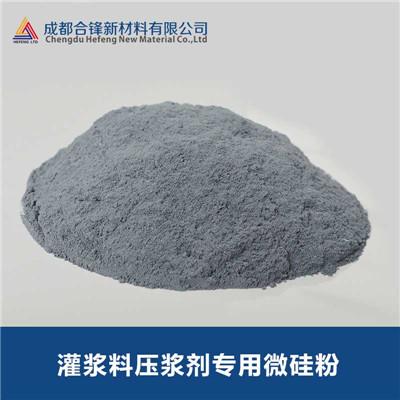 四川灌浆料压浆剂专用微硅粉