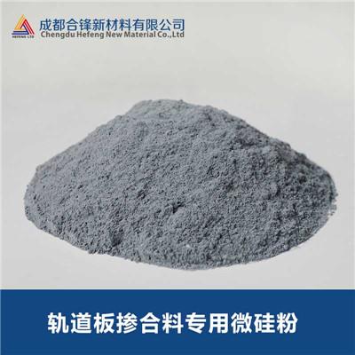 轨道掺合料专用微硅粉