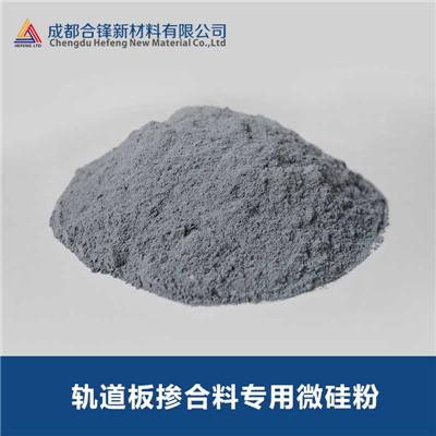 四川轨道掺合料专用微硅粉