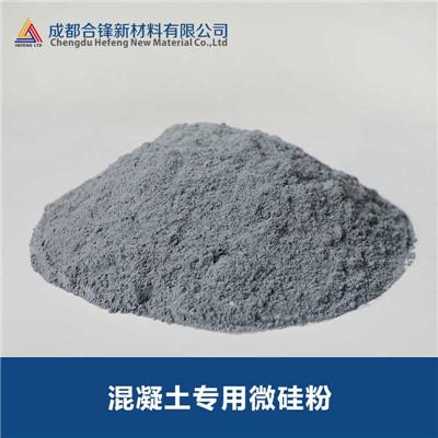 四川混凝土专用微硅粉