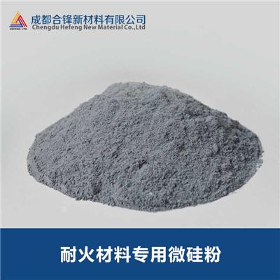 成都耐火材料专用微硅粉