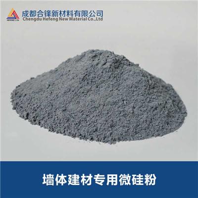 四川墙体建材专用微硅粉