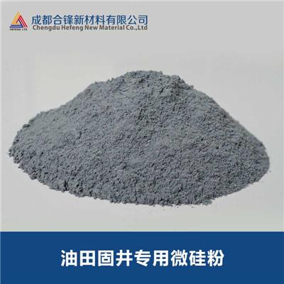 油田固井专用微硅粉
