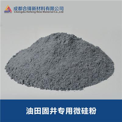 四川油田固井专用微硅粉