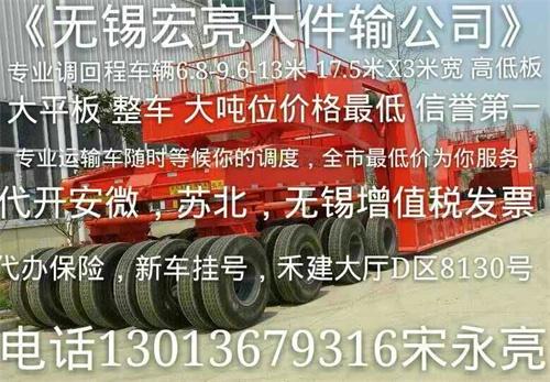 江苏至北京大件运输
