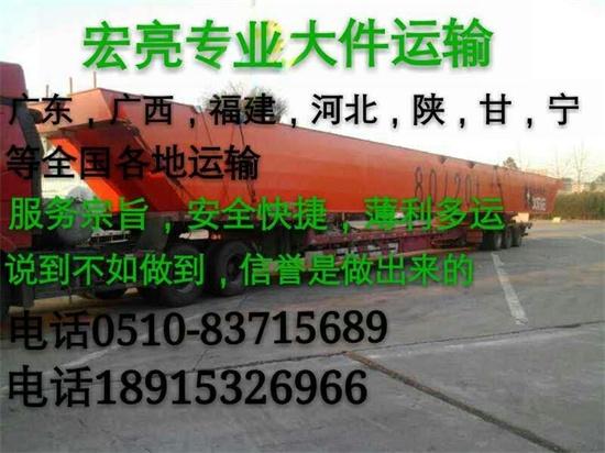无锡至北京大件运输