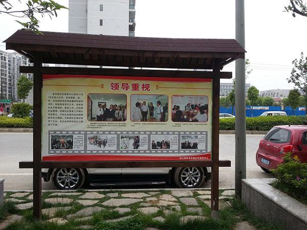 防腐木广告牌
