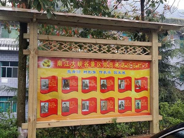 贵阳防腐木广告牌