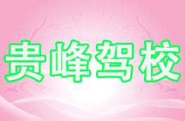 重庆贵峰驾校