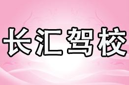 【最新】重庆驾校教你如何使用安全气囊 重庆驾校2016考c1驾照多少钱