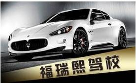 重庆驾校如何选择一个好的驾校 快速记住科目一的知识要点