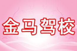重庆驾校网在重庆如何辨别驾校问题 重庆科二有哪些内容呢