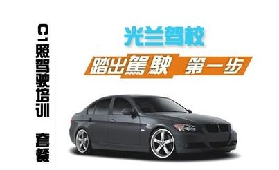 【方法】重庆新版驾校培训协议人人平等 重庆学车要多少时间