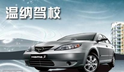 【经验】重庆驾校教您选择好驾校的技巧 重庆驾校学车考驾照要多长时间