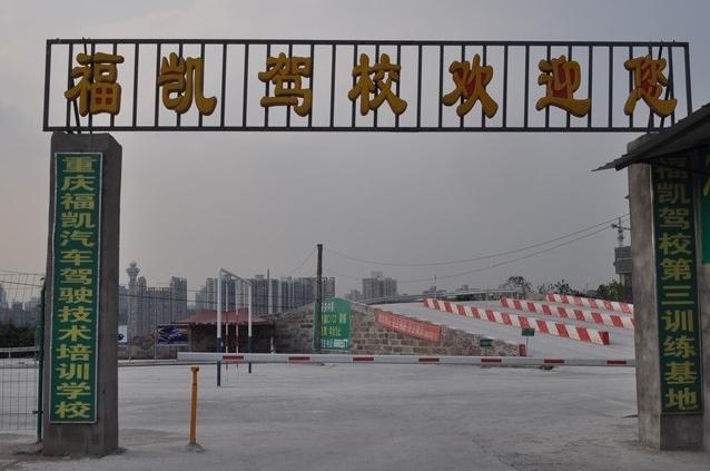 【方法】隧道开车要注意些什么 重庆学车科二如何评判