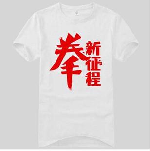 T恤广告文化衫