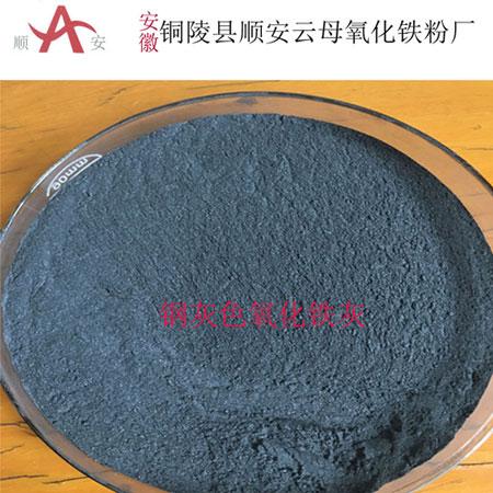钢灰色云母氧化铁粉
