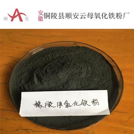 橡胶用氧化铁粉