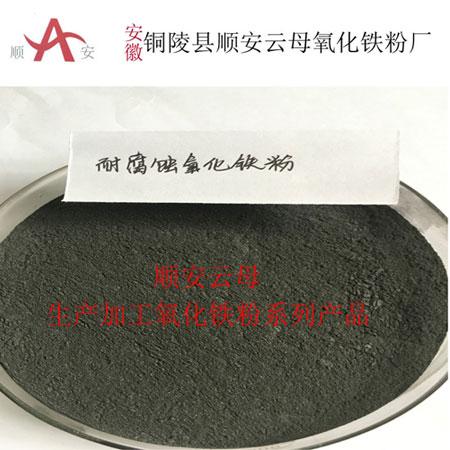 耐腐蚀氧化铁