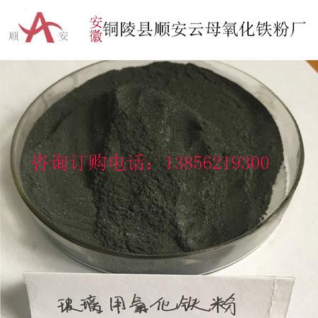 玻璃氧化铁粉
