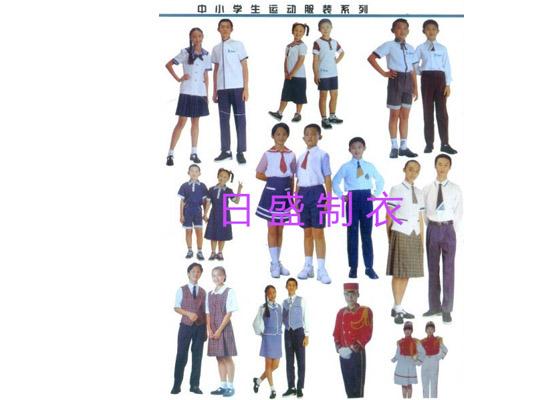 贵州校服设计