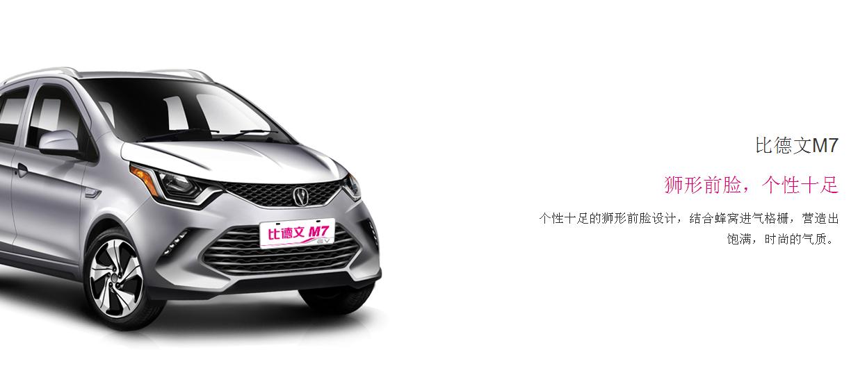 新能源电动汽车布置图-比德文m7高清图片