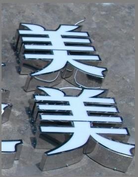 武汉不锈钢发光字制作