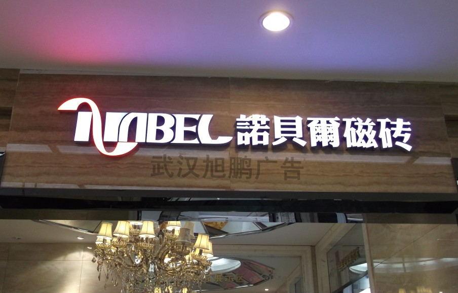 武汉树脂发光字制作