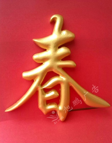 武汉浮雕金箔字