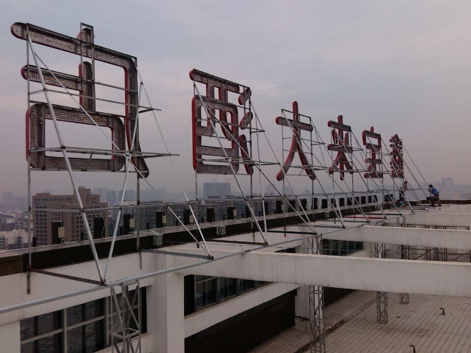 鑫宝莱大酒店外露发光字